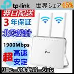 【ポイント3倍】Wi-Fiルーター 600+1300Mbps無線Lanルータ TP-Link Archer C9 親機 デュアルコアCPUギガビット業界最長3年保証 11ac/n 2USBポート 無線ルーター