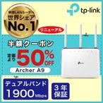 WIFIルーター 無線LANルーター 無線ルーター1900Mbpsデュアルバンドギガビット 11ac/n/ 2USB Port 海外絶賛TP-Link Archer A9 新バージョン TP-Link