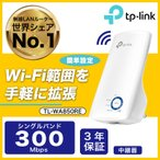 300Mbps無線LAN中継機【ポイント最大16倍】TP-Link TL-WA850RE 設定簡単 11n/g/b対応 コンセント直挿し 3年保証  Wi-Fi中継器