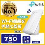 価格.com年度銀賞商品 WIFI 中継器433+300Mbps無線LAN中継機 RE200TP-Link 11ac/n/g対応 3年保証中継器 ルーター信号を拡張
