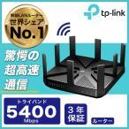 最強無線ルーター5400Mbps WIFIルーター トライバンドMU-MIMO無線LANルーター  ギガビット3年保証TP-Link Archer C5400 11ac/n