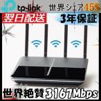 限定セール!無線LANルーター Wi-Fiルーター 11ac/n/a 2167+1000Mbps デュアルバンド Wave2対応 ギガビット MU-MIMO 3年保証 WIFIルーター親機 Archer C3150