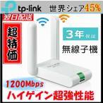 無線LAN子機 AC1200 ハイゲイン ワイヤレス デュアルバンド USB アダプタ Archer T4UH Win10対応 TP-Link!世界シェアNO.1のネットワーク機器メーカー