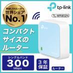 [新発売]コンパクトWiFiルーター 無線Lanルータ11n/g/b 300Mbps無線Lanルーター  WiFi USB型 ブリッジ(AP)/中継/子機機能 3年保証TP-Link TL-WR802N