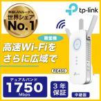 WIFI 中継器 殿堂級1750Mbps 無線LAN中継器  Wi-Fi中継機 無線Lan中継機 TP-Link RE450 11ac対応 コンセント直挿し ブリッジ(APモード)
