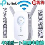 【新発売/ポイントアップ】1200Mbps無線LAN中継器 RE350  Wi-Fi中継器 3年保証 ギガポート