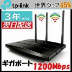 無線lanルーター Wi-Fiルーター 無線ルーター 無線Lanルータ 867+300Mbps Archer C1200 11ac/n デュアルバンド無線Lan親機 全ポートギガ WIFIルーター