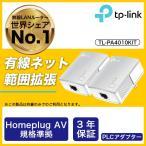 有線インターネットの範囲をパワーラインで拡張 AV600 PLCスターターキット TL-PA4010 KIT 日本総務所指定商品(2個セット)【再入荷済み】