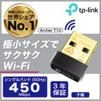 5GHz専用極小モデル 433Mbps無線Lanアダプター 無線Lan子機 WIFIアダプター子機 Wi-Fi子機アダプター  TP-Link 11ac/n/a (USBアダプター型)3年保証 Archer T1U