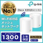 「ASCII BESTBUY AWARD2020」Wi-Fi6 11ax対応メッシュWi-Fiシステム Deco X20 1ユニットx2台 1201Mbps+574MbpsWi-Fiの死角をゼロに
