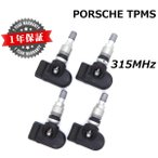 【ポルシェ用TPMS】 純正互換品 正規D車専用 315MHz 1台分4個セット 新品 TPMS 空気圧センサー ボクスター ケイマン カイエン マカン パナメーラ 911 タイカン
