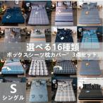 ボックスシーツ 枕カバー 3点セット シングル 100×200×30cm おしゃれ 16種類 ベッドシーツ マットレスカバー ベッドカバー 全包囲ゴム式