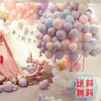 風船 バルーン 200個 セット マカロン風船 マカロンバルーン 誕生日 飾り バースデー プロポーズ インスタ映え ブライダル ウェディング
