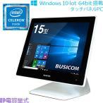 ビジコム Win10 タッチパネルPC Seav-15a 静電容量式 SSD128GB メモリ4GB  ホワイト