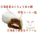【日本最北の街からお届け】最北のおみやげに今話題になっている!もっちもちのモカ小福