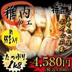 ボイル 蟹爪 松葉ガニ 本ズワイガニ 爪肉 1kg セット (約55玉入り)