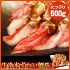 < 蟹 訳あり > かにしゃぶ 本ずわい蟹 爪下ポーション 500g セット (2〜3人前)