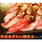 < 蟹 訳あり 送料無料 > かにしゃぶ 本ずわい蟹 爪下 ポーション 1kg セット (4〜5人前) ( お歳暮 ギフト カニ )