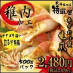 < 蟹 訳あり > かにしゃぶ カニ鍋 しゃぶしゃぶ 本ずわいがに 爪肉 500g セット (2〜3人前)