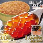 <北海道のイクラ>完熟卵使用のワンフローズン極上品 北海道稚内産の鮭卵いくら醤油漬け 100g