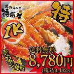 雪场蟹 - < 送料無料 タラバガニ 1kg > たらば タラバ たらば蟹 激安 超特大・極太 本 タラバガニ ボイル 脚 幻の特5Lサイズ 1kg ( お歳暮 ギフト カニ )