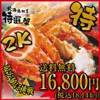 たらば タラバ蟹 激安 超特大・極太 本タラバガニ ボイル 脚 幻の特5Lサイズ 2kg セット 2肩入り ( お歳暮 ギフト カニ )