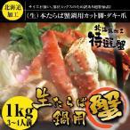 < 蟹 訳あり 激安 > 蟹鍋用 カット済み 生 本たらば蟹 ( 脚 ダキ肉 爪肉 ) 1kg セット