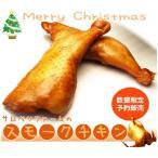 【限定100本】クリスマス限定★黄金色に輝く!完全手作りのこだわりスモークチキンレッグ