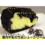 シュークリームが黒い!わっかない牛乳を使った竹炭シュークリーム【 プレゼント ギフト ホワイトデー 】
