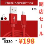 1m 1.5m lightning・Type-C 充電ケーブル 赤色・銀色・黒色 iphone/Android