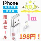iPhone 充電ケーブル Lightningケーブル 長さ1m 急速充電 ホワイト