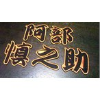 プロ野球応援グッズセミオーダー(共通)/縁取り刺繍ワッペン選手名・文字希望文字色対応/5cmサイズ5字