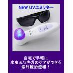 即日発送 NEW UVエミッター◎紫外線家庭治療器◎