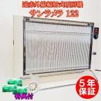 遠赤外線輻射式セラミックヒーター サンラメラ1201型  プレゼント3点付 タイマー カバー ギフトカード5 000円
