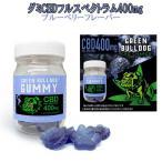 グリーンブルドッグ グミCBDフルスペクトラム400mgブルーベリーフレーバー(20粒入り) greenbulldog