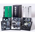 「隠密剣士 弐」DVD-BOX6枚組 【発売中】