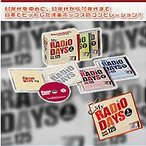 マイラジオデイズ(My Radio Days)
