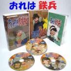 おれは鉄兵 DVD-BOX デジタルリマスター版 想い出のアニメライブラリー 第25集