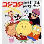 Yahoo!トライコレクション【お得な2本セット!】 想い出のアニメライブラリー 第24集 さくらももこ劇場 コジコジ DVD-BOX Part1&Part2 デジタルリマスター版