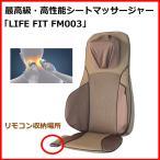 最新モデル 富士メディック ライフフィットFM003 シートマッサージャー ライフフィットシートマッサージ