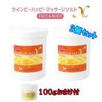 【2個組】クインビーハッピー マッサージソルトSP (レギュラーorグレープフルーツ)1kg 送料込み価格 100gおまけ付