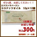 HOLOS/ココナッツオイル(Extra Virgin) 10g×10袋【初回限定】【メール便対応】