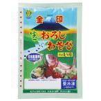 """金印/生おろしわさび""""お造り用"""" 200g袋 (RO-1)"""