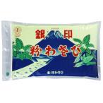 金印/銀印粉わさび 1kg袋 (S-18)