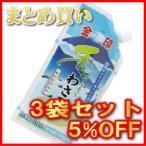 金印/香る生おろしわさび 800gキャップ付袋 (RCD-800) 【3袋セット】