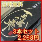 TR/ぽん酢〜至高の雫〜 300ml 3本セット