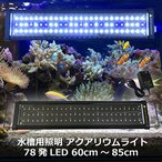 TRADE WING 78発LED 60cm〜85cm 水槽用照明 アクアリウムライト LED600