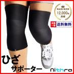 Nithra 膝サポーター 医療用 膝 痛み スポーツ 両膝用 2枚 L ブラック