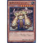 Trading-DOで買える「地帝グランマーグ 【N】 GS05-JP005-N」の画像です。価格は1円になります。