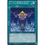 Trading-DOで買える「レベル制限B地区 【N】 GS05-JP016-N」の画像です。価格は1円になります。